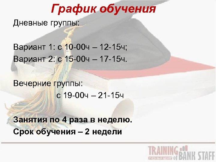 График обучения Дневные группы: Вариант 1: с 10 -00 ч – 12 -15 ч;
