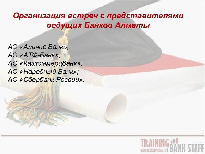 Организация встреч с представителями ведущих Банков Алматы АО «Альянс Банк» ; АО «АТФ-Банк» ;