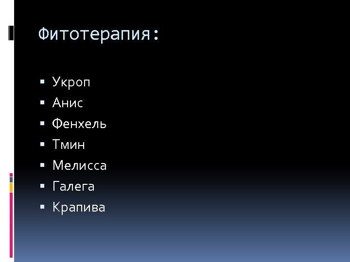 Фитотерапия: Укроп Анис Фенхель Тмин Мелисса Галега Крапива