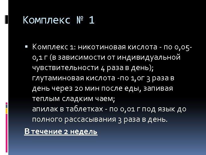 Комплекс № 1 Комплекс 1: никотиновая кислота - по 0, 050, 1 г (в