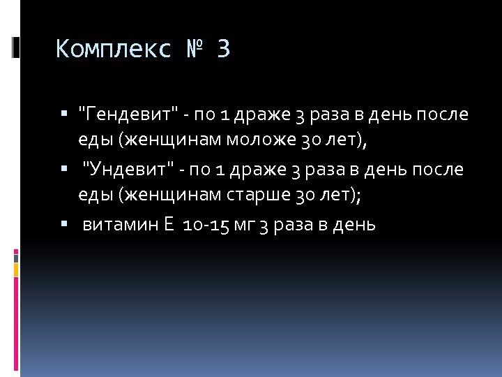 Комплекс № 3