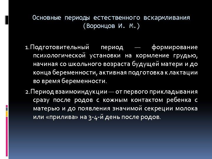 Основные периоды естественного вскармливания (Воронцов И. М. ) 1. Подготовительный период — формирование психологической