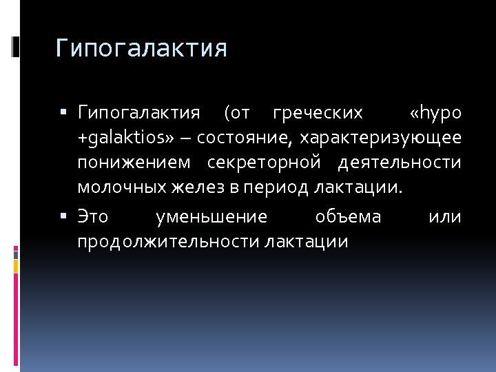 Гипогалактия (от греческих «hypo +galaktios» – состояние, характеризующее понижением секреторной деятельности молочных желез в