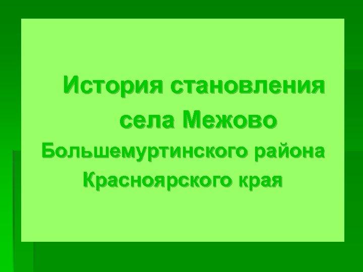 История становления села Межово Большемуртинского района Красноярского края