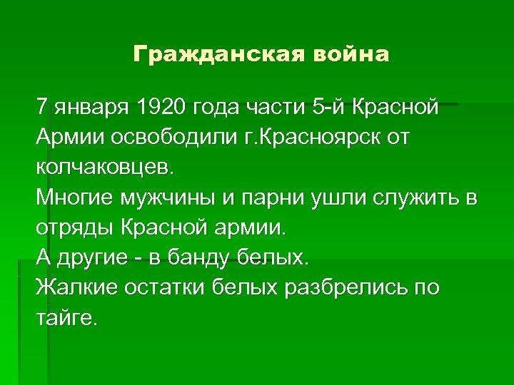 Гражданская война 7 января 1920 года части 5 -й Красной Армии освободили г. Красноярск