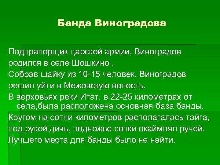 Банда Виноградова Подпрапорщик царской армии, Виноградов родился в селе Шошкино. Собрав шайку из 10