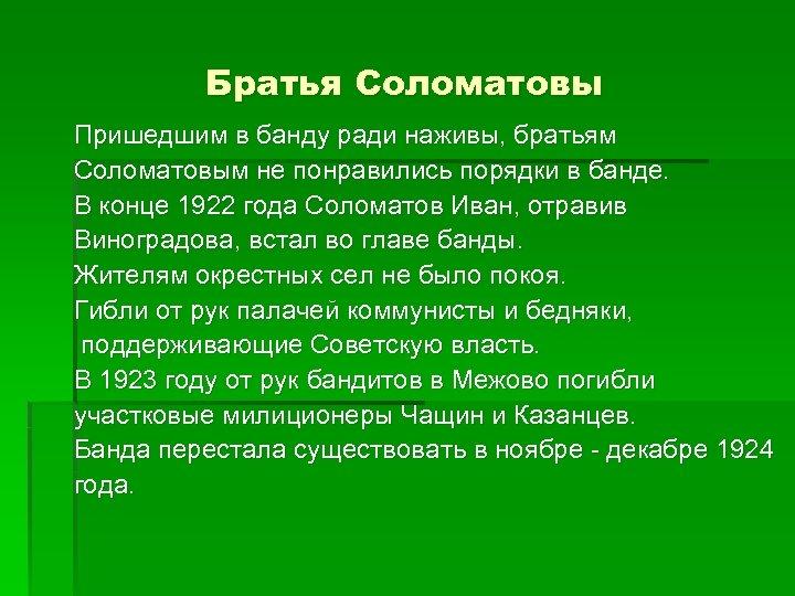 Братья Соломатовы Пришедшим в банду ради наживы, братьям Соломатовым не понравились порядки в банде.