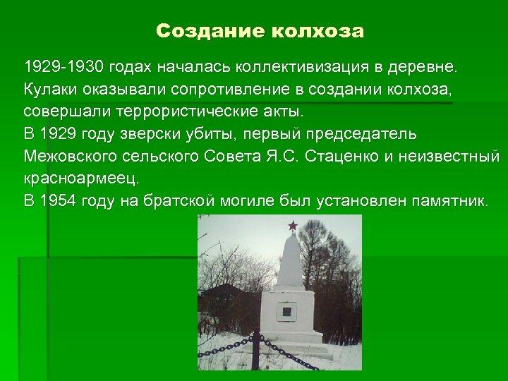 Создание колхоза 1929 -1930 годах началась коллективизация в деревне. Кулаки оказывали сопротивление в создании