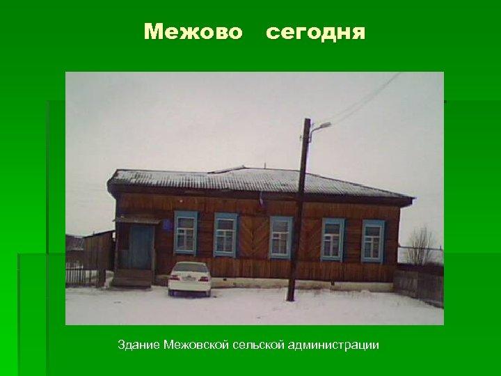 Межово сегодня Здание Межовской сельской администрации