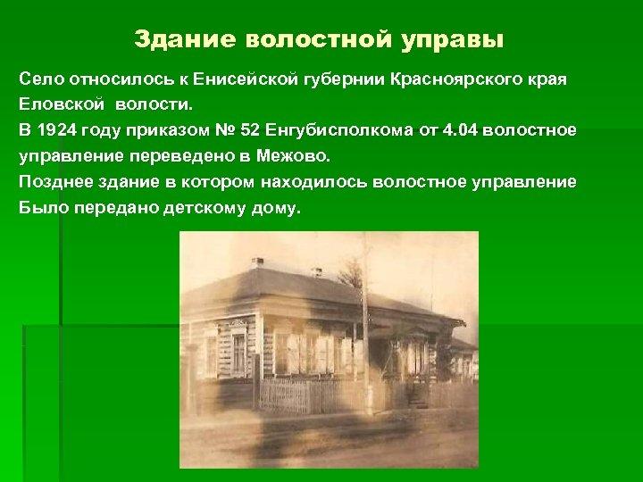 Здание волостной управы Село относилось к Енисейской губернии Красноярского края Еловской волости. В 1924
