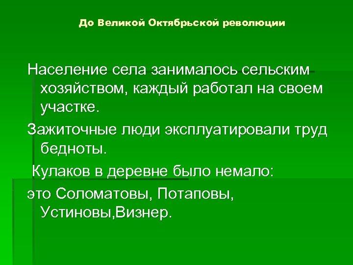 До Великой Октябрьской революции Население села занималось сельским хозяйством, каждый работал на своем участке.