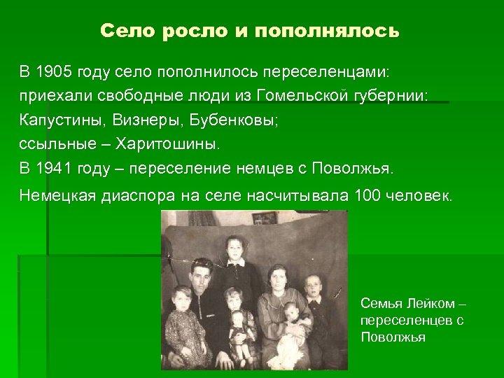 Село росло и пополнялось В 1905 году село пополнилось переселенцами: приехали свободные люди из