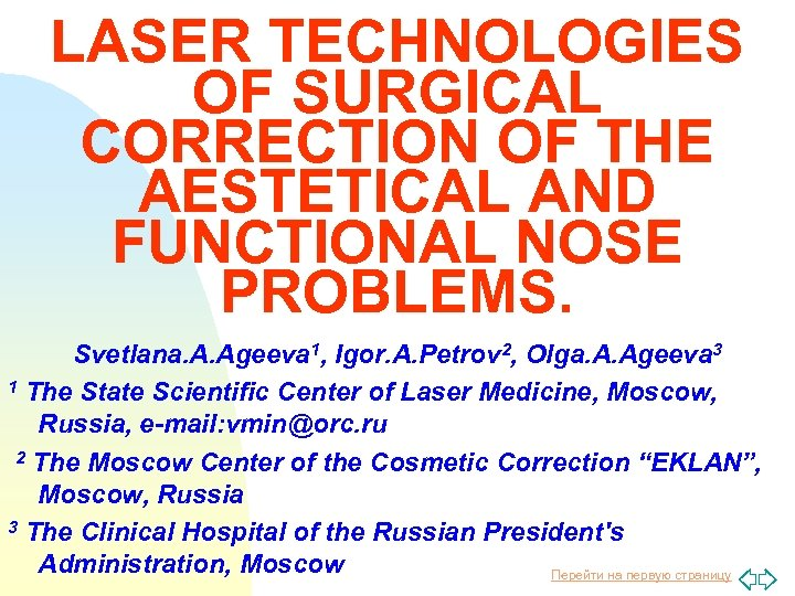LASER TECHNOLOGIES OF SURGICAL CORRECTION OF THE AESTETICAL AND FUNCTIONAL NOSE PROBLEMS. Svetlana. A.