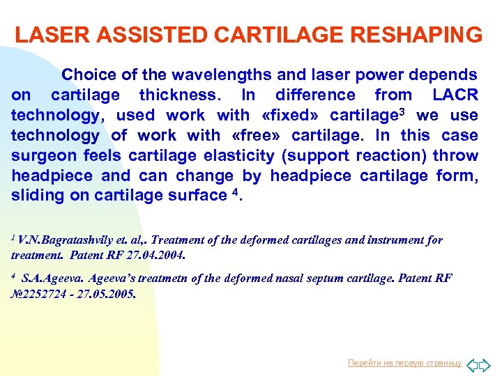 LASER ASSISTED CARTILAGE RESHAPING Choice of the wavelengths and laser power depends on cartilage