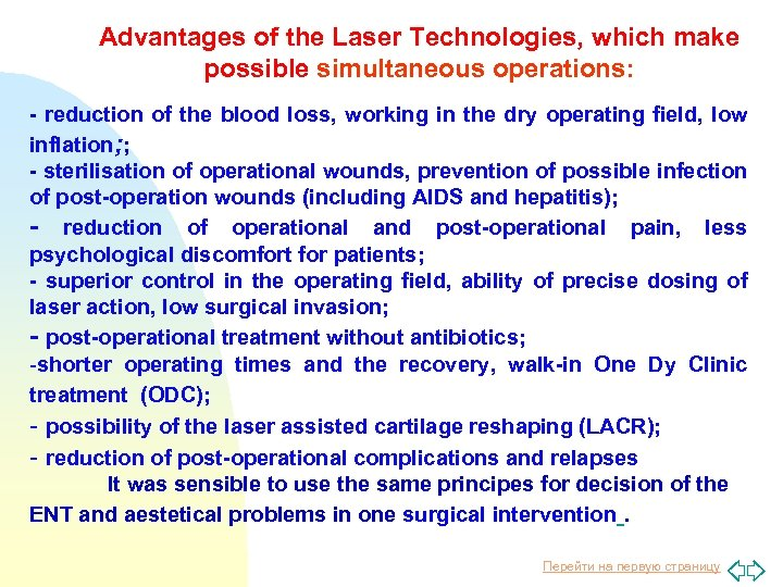 Advantages of the Laser Technologies, which make possible simultaneous operations: - reduction of the
