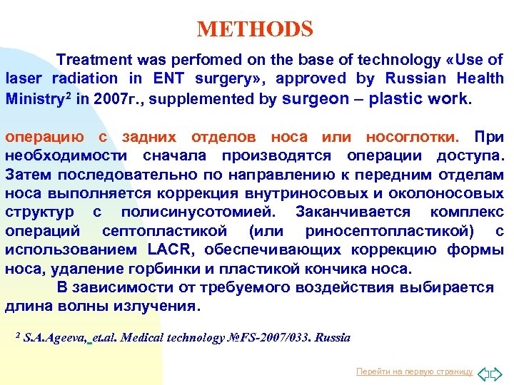 METHODS Treatment was perfomed on the base of technology «Use of laser radiation in