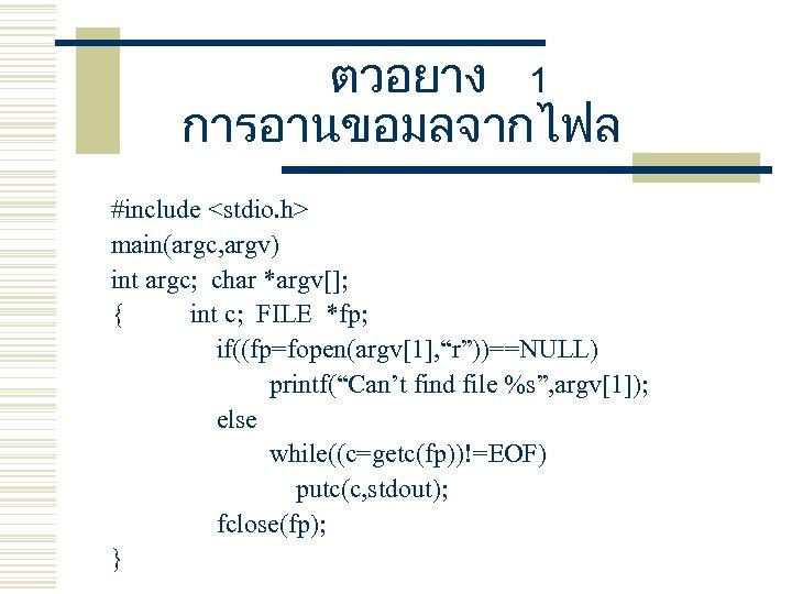 ตวอยาง 1 การอานขอมลจากไฟล #include <stdio. h> main(argc, argv) int argc; char *argv[]; { int