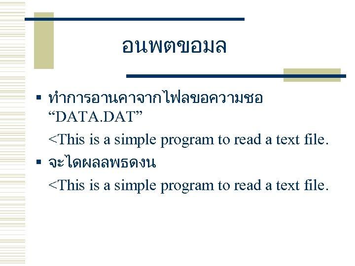 """อนพตขอมล § ทำการอานคาจากไฟลขอความชอ """"DATA. DAT"""" <This is a simple program to read a text"""