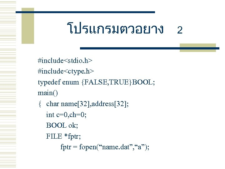 โปรแกรมตวอยาง #include<stdio. h> #include<ctype. h> typedef enum {FALSE, TRUE}BOOL; main() { char name[32], address[32];