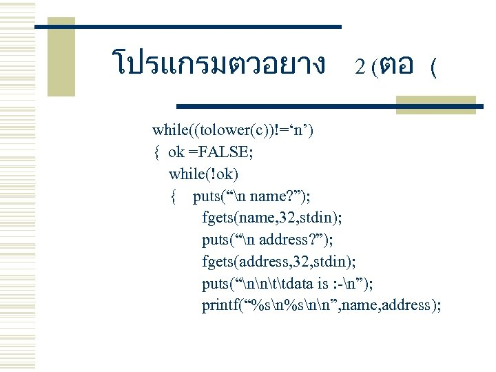 "โปรแกรมตวอยาง 2 (ตอ ( while((tolower(c))!='n') { ok =FALSE; while(!ok) { puts(""n name? ""); fgets(name,"