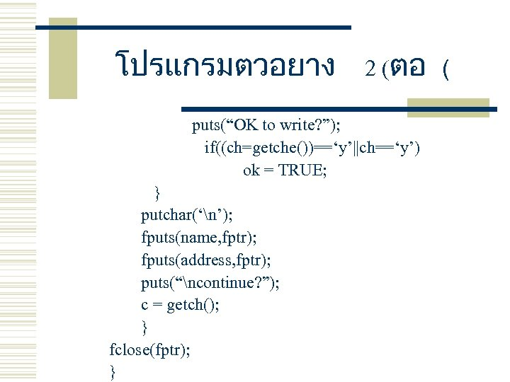 "โปรแกรมตวอยาง 2 (ตอ ( puts(""OK to write? ""); if((ch=getche())=='y'