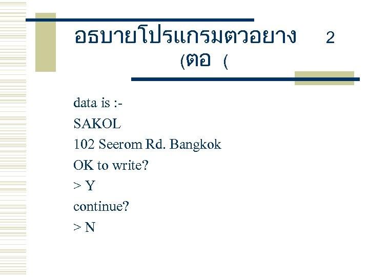 อธบายโปรแกรมตวอยาง (ตอ ( data is : SAKOL 102 Seerom Rd. Bangkok OK to write?