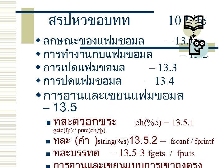 สรปหวขอบทท 10 File w ลกษณะของแฟมขอมล – 13. 1 w การทำงานกบแฟมขอมล – 13. 2 w