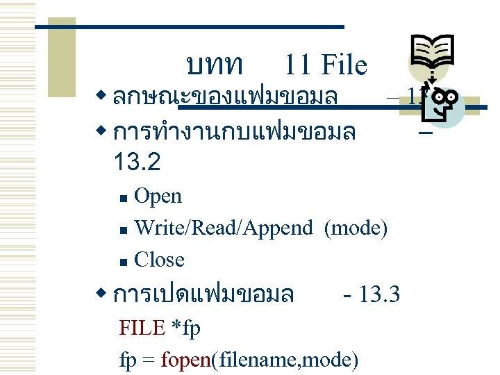 บทท 11 File w ลกษณะของแฟมขอมล w การทำงานกบแฟมขอมล 13. 2 – 13. 1 – Open