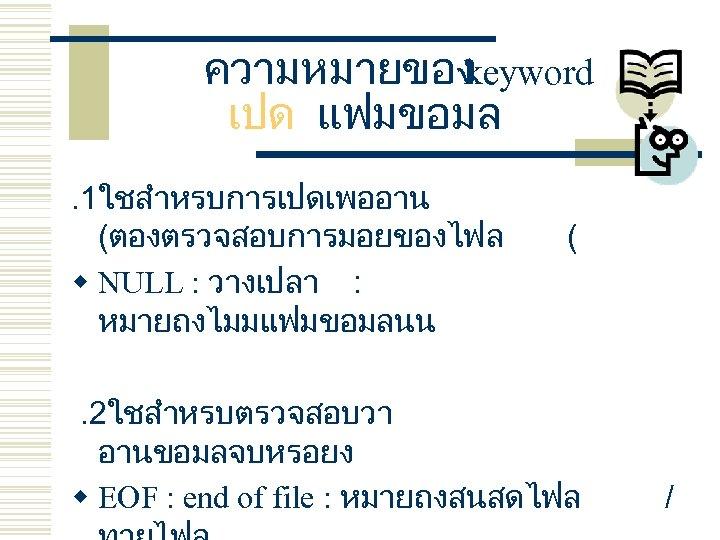 ความหมายของ keyword เปด แฟมขอมล. 1ใชสำหรบการเปดเพออาน (ตองตรวจสอบการมอยของไฟล w NULL : วางเปลา : หมายถงไมมแฟมขอมลนน ( .