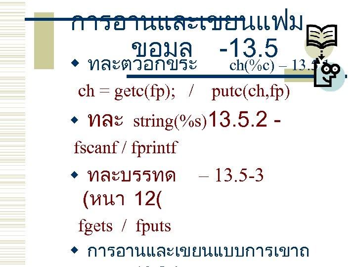การอานและเขยนแฟม ขอมล -13. 5 w ทละตวอกขระ ch = getc(fp); / ch(%c) – 13. 5.