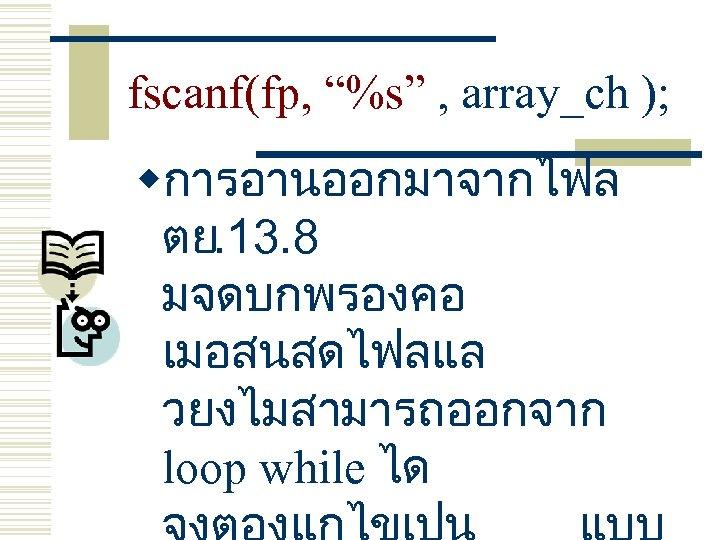 """fscanf(fp, """"%s"""" , array_ch ); wการอานออกมาจากไฟล ตย. 13. 8 มจดบกพรองคอ เมอสนสดไฟลแล วยงไมสามารถออกจาก loop while"""