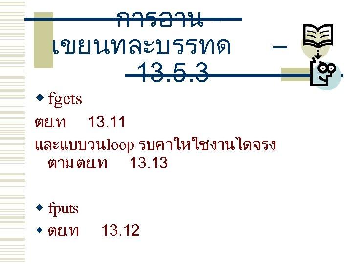 การอาน เขยนทละบรรทด 13. 5. 3 – w fgets ตย. ท 13. 11 และแบบวน loop