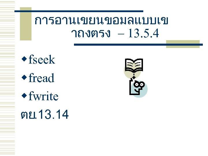 การอานเขยนขอมลแบบเข าถงตรง – 13. 5. 4 wfseek wfread wfwrite ตย. 13. 14