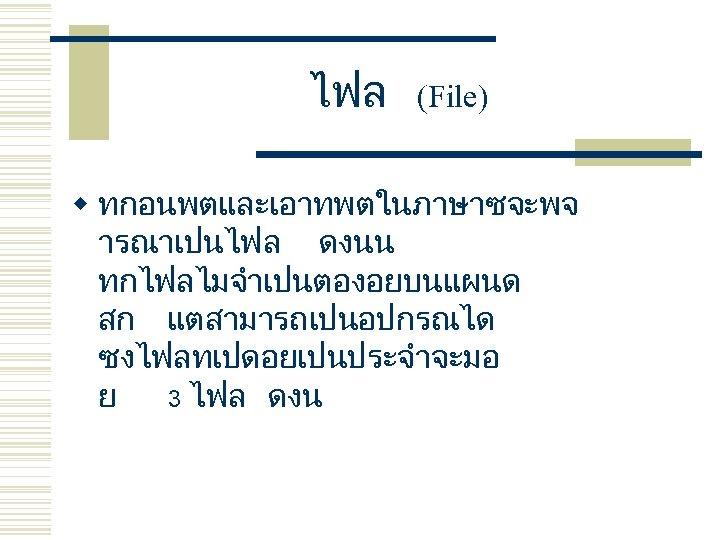 ไฟล (File) w ทกอนพตและเอาทพตในภาษาซจะพจ ารณาเปนไฟล ดงนน ทกไฟลไมจำเปนตองอยบนแผนด สก แตสามารถเปนอปกรณได ซงไฟลทเปดอยเปนประจำจะมอ ย 3 ไฟล ดงน