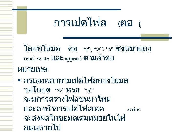 """การเปดไฟล (ตอ ( โดยทโหมด คอ """"r"""", """"w"""", """"a"""" ซงหมายถง read, write และ append ตามลำดบ"""