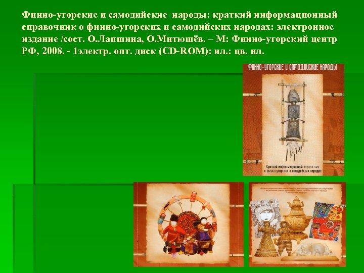 Финно-угорские и самодийские народы: краткий информационный справочник о финно-угорских и самодийских народах: электронное издание