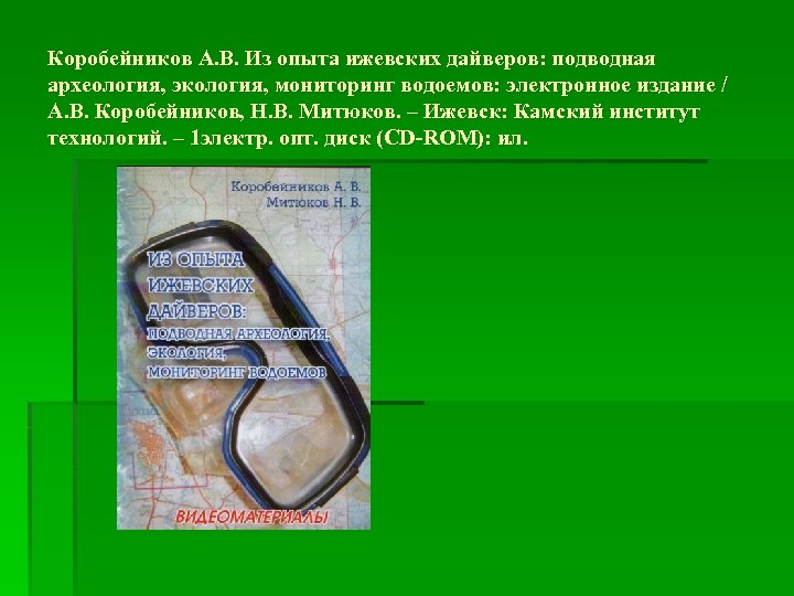 Коробейников А. В. Из опыта ижевских дайверов: подводная археология, экология, мониторинг водоемов: электронное издание