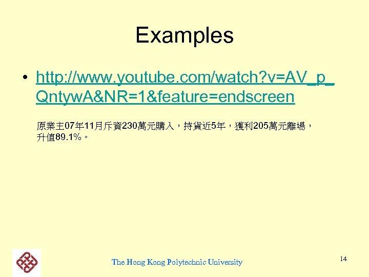 Examples • http: //www. youtube. com/watch? v=AV_p_ Qntyw. A&NR=1&feature=endscreen 原業主 07年 11月斥資230萬元購入,持貨近 5年,獲利 205萬元離場,