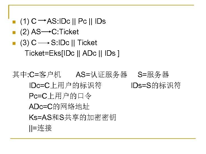 n n n (1) C AS: IDc || Pc || IDs (2) AS C: