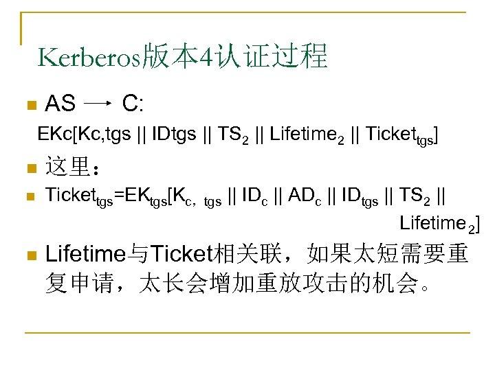 Kerberos版本 4认证过程 n AS C: EKc[Kc, tgs || IDtgs || TS 2 || Lifetime