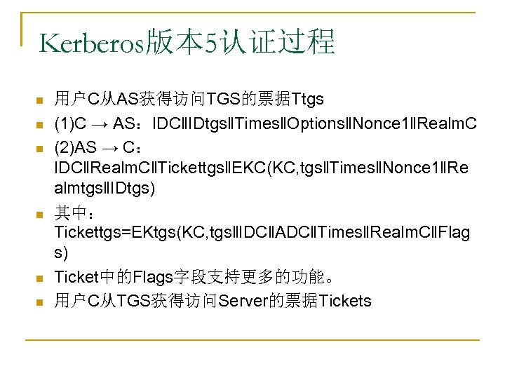 Kerberos版本 5认证过程 n n n 用户C从AS获得访问TGS的票据Ttgs (1)C → AS:IDC‖IDtgs‖Times‖Options‖Nonce 1‖Realm. C (2)AS → C: