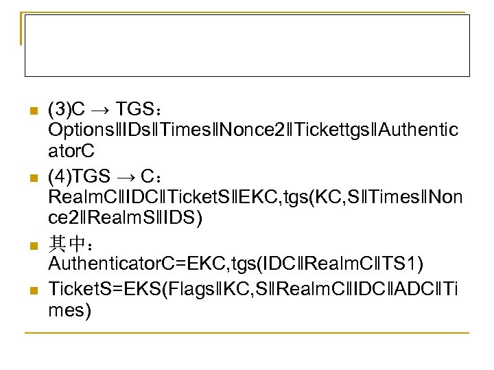 n n (3)C → TGS: Options‖IDs‖Times‖Nonce 2‖Tickettgs‖Authentic ator. C (4)TGS → C: Realm. C‖IDC‖Ticket.