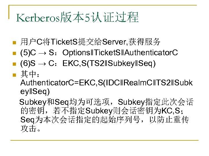 Kerberos版本 5认证过程 n n 用户C将Ticket. S提交给Server, 获得服务 (5)C → S:Options‖Ticket. S‖Authenticator. C (6)S →