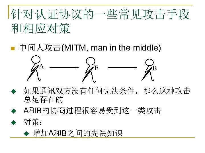 针对认证协议的一些常见攻击手段 和相应对策 n 中间人攻击(MITM, man in the middle) A u u u E B