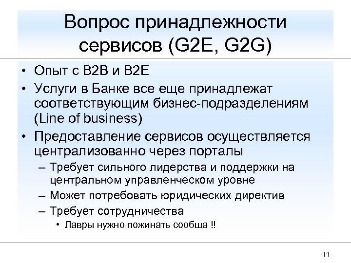 Вопрос принадлежности сервисов (G 2 E, G 2 G) • Опыт с B 2