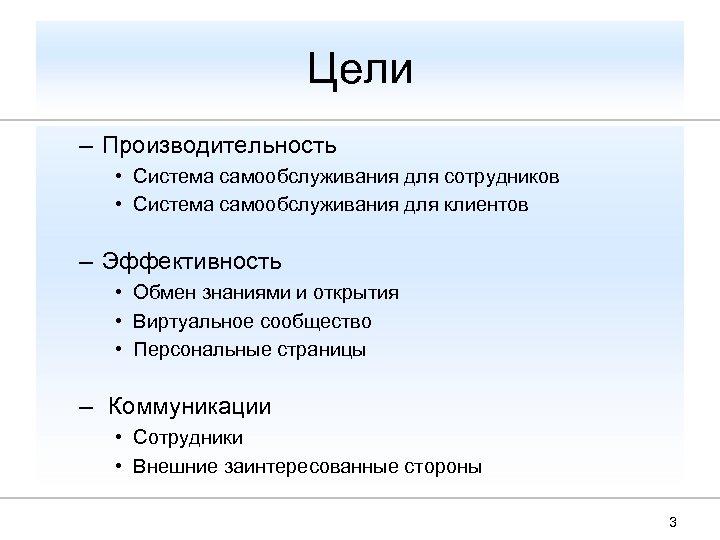 Цели – Производительность • Система самообслуживания для сотрудников • Система самообслуживания для клиентов –