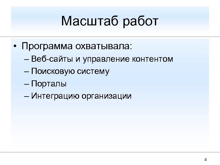 Масштаб работ • Программа охватывала: – Веб-сайты и управление контентом – Поисковую систему –