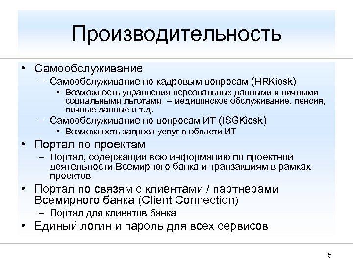 Производительность • Самообслуживание – Самообслуживание по кадровым вопросам (HRKiosk) • Возможность управления персональных данными