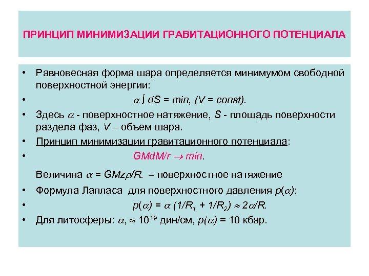 ПРИНЦИП МИНИМИЗАЦИИ ГРАВИТАЦИОННОГО ПОТЕНЦИАЛА • Равновесная форма шара определяется минимумом свободной поверхностной энергии: •
