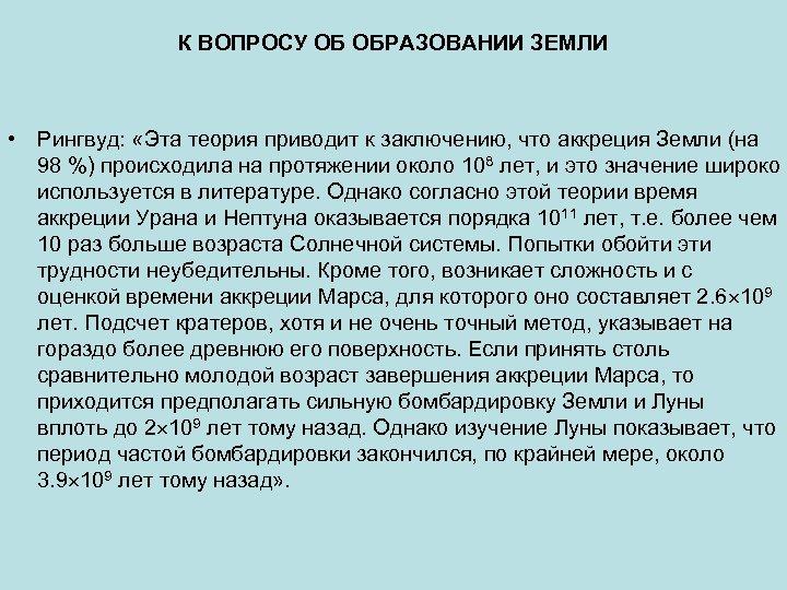 К ВОПРОСУ ОБ ОБРАЗОВАНИИ ЗЕМЛИ • Рингвуд: «Эта теория приводит к заключению, что аккреция